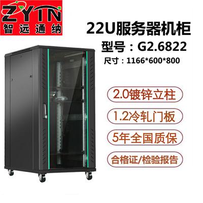 G2.6822 网络机柜