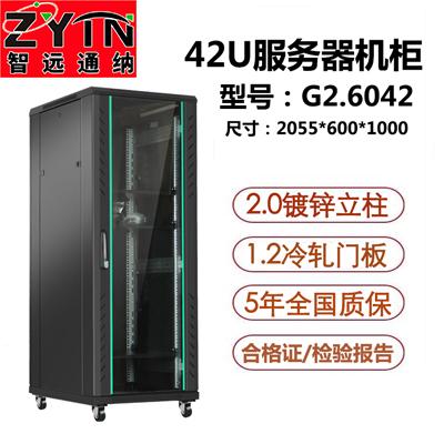 G2.6042 网络机柜