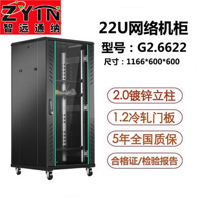 G2.6622 网络机柜