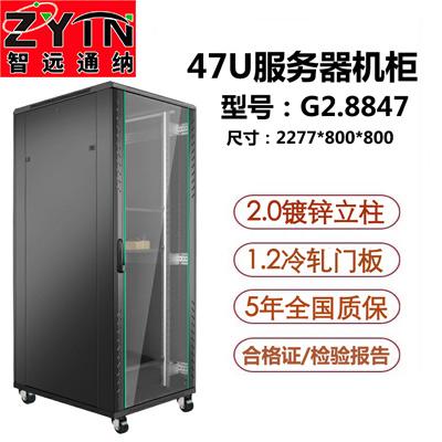 G2.8847 网络机柜