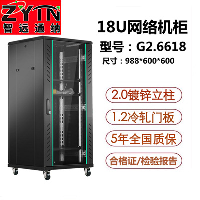 G2.6618 网络机柜