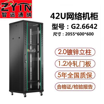 G2.6642 网络机柜