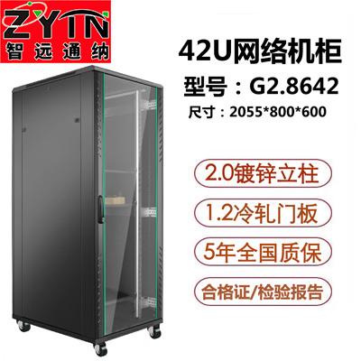 G2.8642 网络机柜