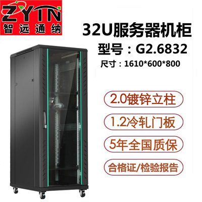 G2.6832 网络机柜