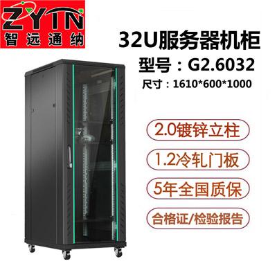 G2.6032 网络机柜