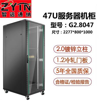 G2.8047 网络机柜