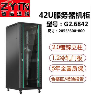 G2.6842 网络机柜