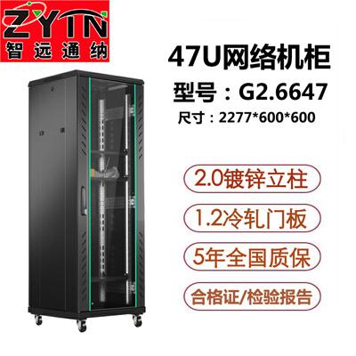 G2.6647 网络机柜