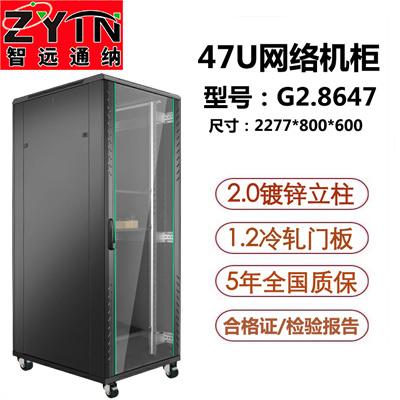G2.8647 网络机柜