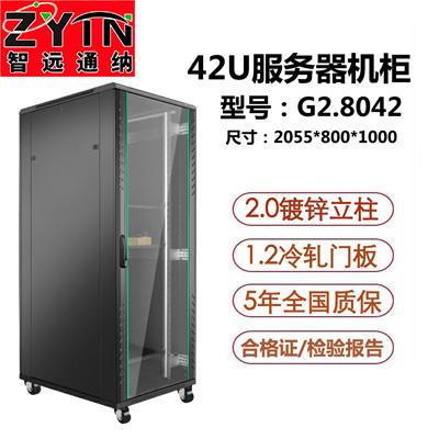 G2.8042 网络机柜