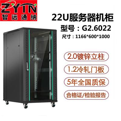 G2.6022 网络机柜